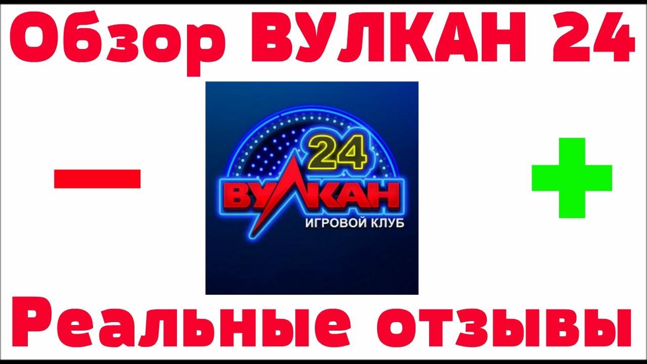 Реальные отзывы об онлайн-казино от игроков - только честное мнение людей о ведущих казино рунета на !