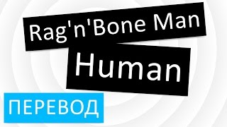 Rag'n'Bone Man - Human перевод песни текст слова