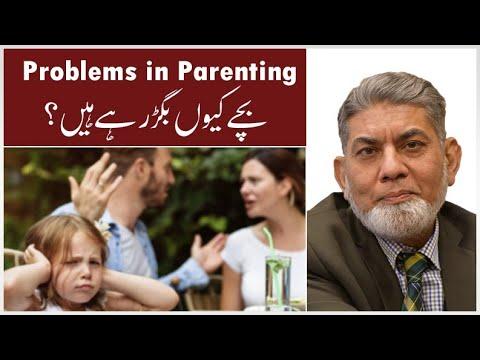 Problems in parenting: | urdu | | Prof Dr Javed Iqbal |