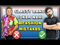 Classy Printed Outfits | Fashion Mistakes Karna Chhodo | Types Of Prints Men Must Wear
