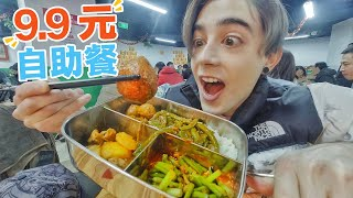 北京还有9.9元的自助餐!?老板你那么多菜不怕亏本吗?