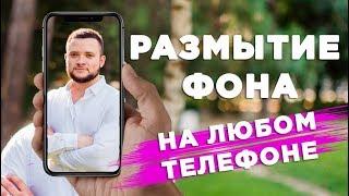 РАЗМЫТЫЙ ФОН на телефоне | Эффект боке без портретного режима