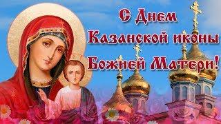 Поздравление с Днем Казанской иконы Божией Матери!