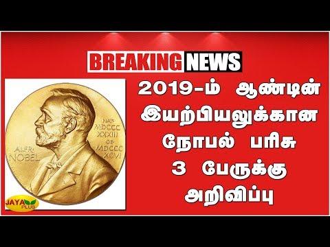 2019-ம் ஆண்டின் இயற்பியலுக்கான நோபல் பரிசு 3 பேருக்கு அறிவிப்பு   Nobel prize