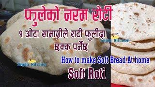 रोटीमा एउटा कुरा मिलाइदिनुहोस  फुलेको देख्दा छक्कै पर्नेछ  how to make roti   chapati sajilo kitchen