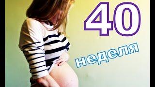 видео 40 неделя беременности - Ощущения на сороковой неделе беременности -