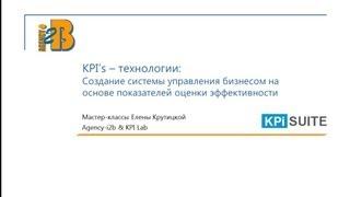 Создание системы управления бизнесом на основе показателей оценки эффективности(Презентация мастер-классов Елены Крутицкой, посвященных вопросам проектирования систем управления бизнес..., 2013-05-16T09:20:02.000Z)