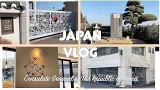 일본브이로그 | 주 요코하마 대한한국 총영사관 방문기 …