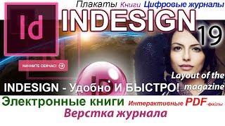 Adobe Indesign Верстка журнала Назначение стилей Страница 7 цифры Индизайн Magazine 🍊 Урок 19