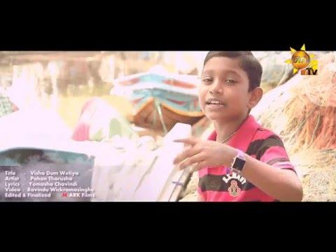 Visha Dum Wetiya - Pahan Tharusha [www.hirutv.lk]