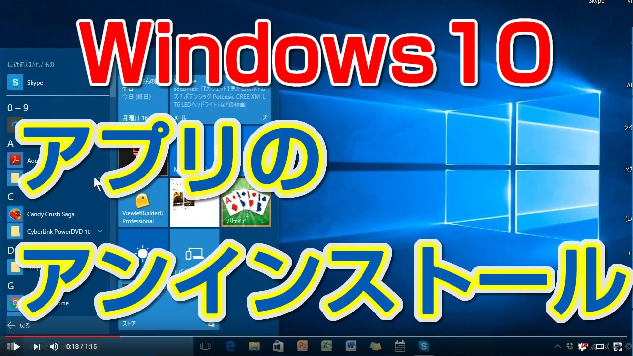 simple driver updater アン インストール windows10