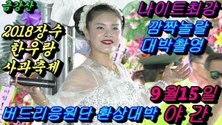 💗 버드리 깜짝놀랄  구름관중팁웃음대박💗 9월15일 야간 제12회 장수 한우랑 사과랑 축제 초청 공연