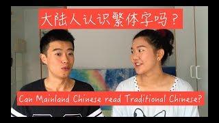 大陆人认识繁体字吗?  Can Mainland Chinese read Traditional Chinese?