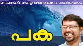 Malayalam Kavitha