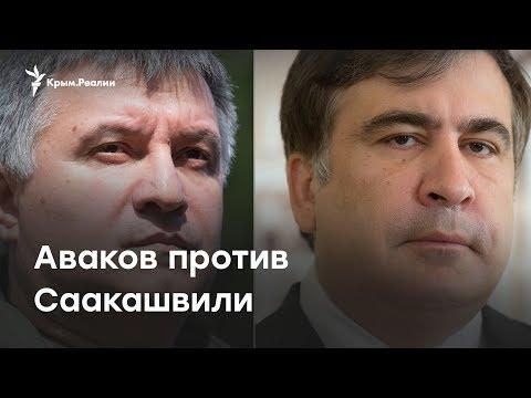 Арсен Аваков против