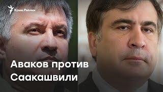 Арсен Аваков против Михаила Саакашвили