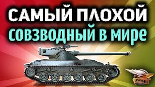 Стрим - Худший совзводный в мире World of Tanks