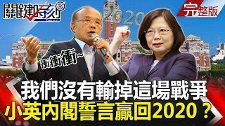 關鍵時刻 20190114節目播出版(有字幕)
