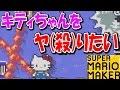 キティちゃんのコースが殺しにきてるww「マリオメーカー」#32【Super Mario Maker】