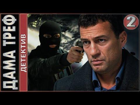 Дама треф (2019). 2 серия. Детектив, мелодрама.