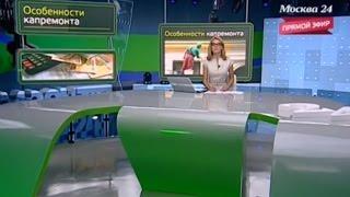 Москва 24, 22.06.2015. Как будут ремонтировать дома по программе капремонта