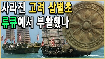 KBS 역사추적 – 삼별초는 오키나와로 갔는가