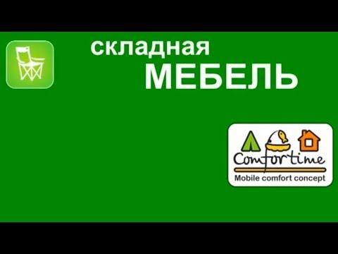 Складная Мебель http://www.camping.ru/