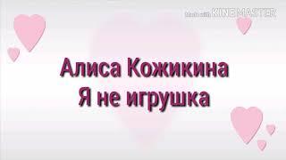 """Аватария/Клип/Алиса Кожикина """"Я не игрушка""""♡"""