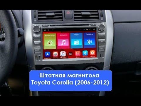 Штатная магнитола Toyota Corolla (2006-2012) Android TCA7