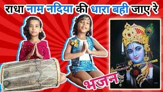 Radha Naam Nadiya ki Dhara Bhai Jaye Re Bhajan | Bhakti Bhajan | Radha Naam Nadiya | Krishna Bhajan