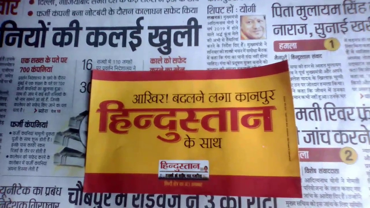 Live hindustan epaper | hindustan hindi newspaper | indian enews.