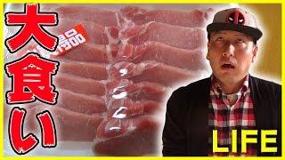 デスソース少々×炙りブタ肉350グラム×ご飯1000グラム 昼下がりのプチ大食いチャレンジ【LIFE】