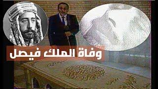 وفاة الملك فيصل الاول - تقديم الدكتور محمد مظفر الادهمي (تلفزيون العراق)