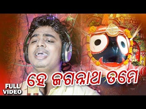 He Jagannath Tame - Odia New Bhajan Song - Studio Version - Bubun Kumar