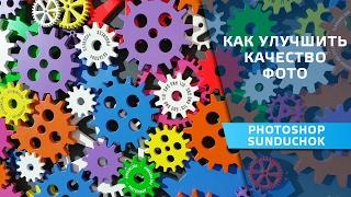 Как улучшить качество фото в фотошопе   Улучшаем качество изображения