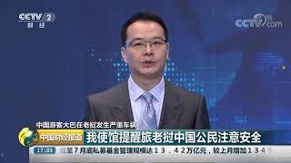 [中国财经报道]中国游客大巴在老挝发生严重车祸 我使馆提醒旅老挝中国公民注意安全| CCTV财经