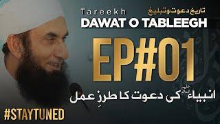 Tareekh  Dawat o Tableegh | Episode 01 | Molana Tariq Jamil