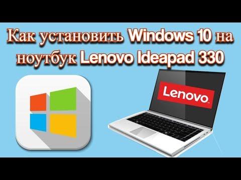 Как установить Windows 10 на ноутбук Lenovo Ideapad 330