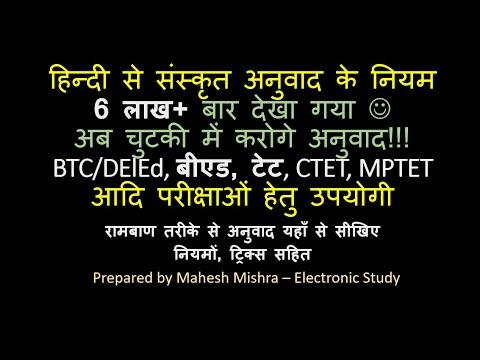 How to translate hindi in sanskrit