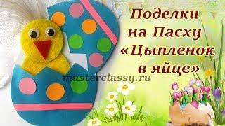 Детские поделки на Пасху «Цыпленок в яйце» из бумаги. Подарок на Пасху своими руками. Видео урок