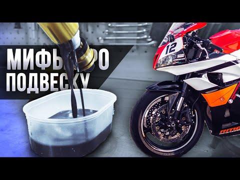 Мифы о подвеске мотоцикла. Всё, что вы должны знать.