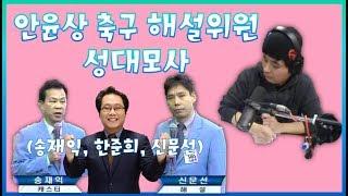 안윤상 축구 해설위원 성대모사 꿀잼 (한준희, 신문선, 송재익) 코빨간배춘기