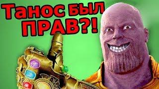 Танос был прав, теория фильма Мстители: Война бесконечности