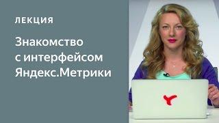 Знакомство с интерфейсом Яндекс.Метрики. Курс по Яндекс.Метрике для начинающих