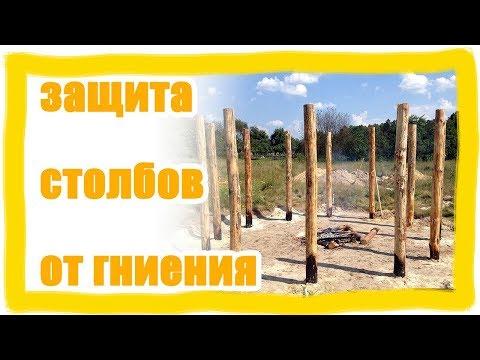 Защита деревянных столбов от гниения