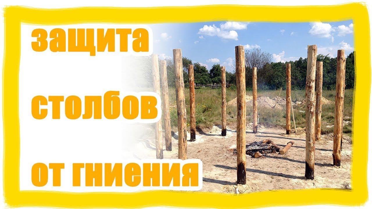Защита деревянных столбов от гниения - YouTube