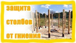 Защита деревянных столбов от гниения(Конструктивное решение при монтаже деревянных столбов в экологическом строительстве. Группа VK: https://vk.com/natu..., 2015-02-23T19:34:37.000Z)