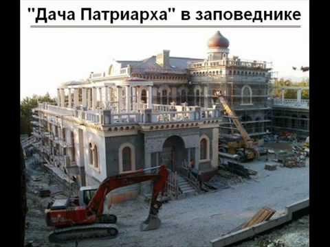 Радио Свобода о даче Патриарха Кирилла