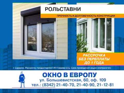 Смотреть онлайн Окно в европу. Пластиковые окна. Жалюзи. Натяжные потолки