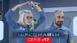 Звездонавты - 17 серия - 1 сезон | Комедия - Сериал 2018